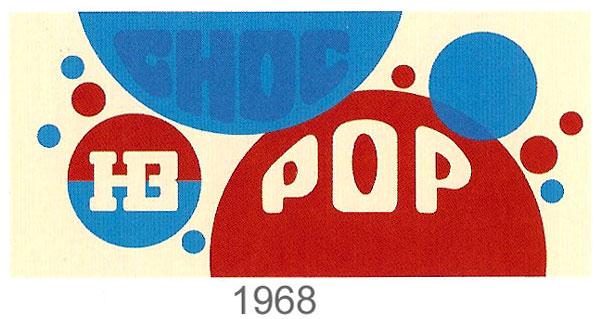 hb choc pop 1968